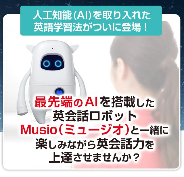 知能 英語 人工 AI ×